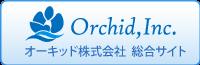 オーキッド株式会社 総合サイト